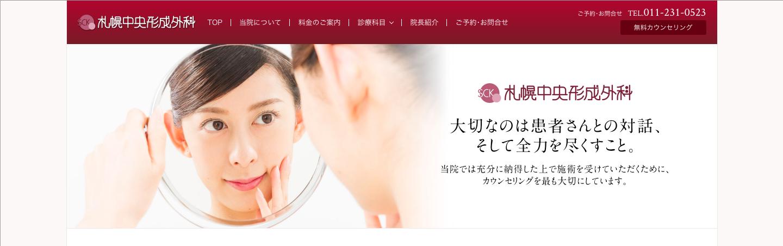 札幌中央形成外科